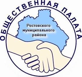Общественная палата Ростовского муниципального района