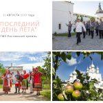 В Ростовском кремле отметят последний день лета