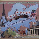 «Галопом по Европам»