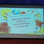 Состоялось традиционное августовское совещание педагогов