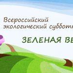 Районная администрация примет участие во Всероссийском экологическом субботнике «Зеленая Россия».