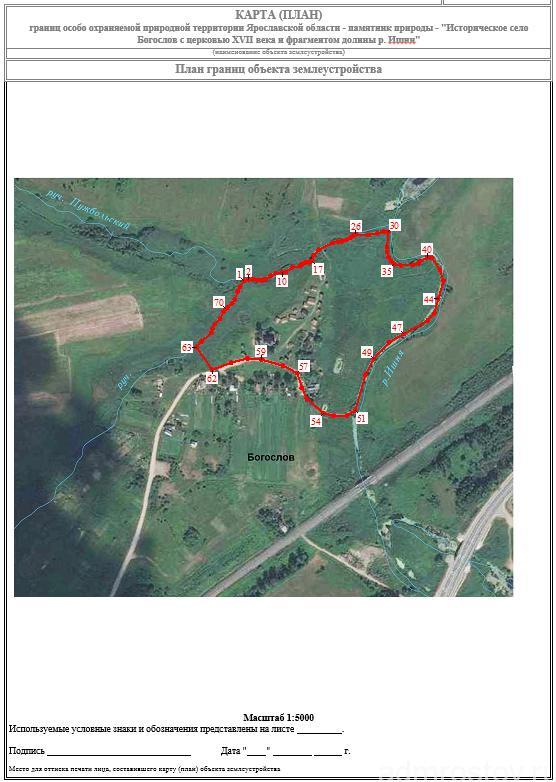 Историческое село Богослов с церковью XVII века и фрагментом долины р. Ишни