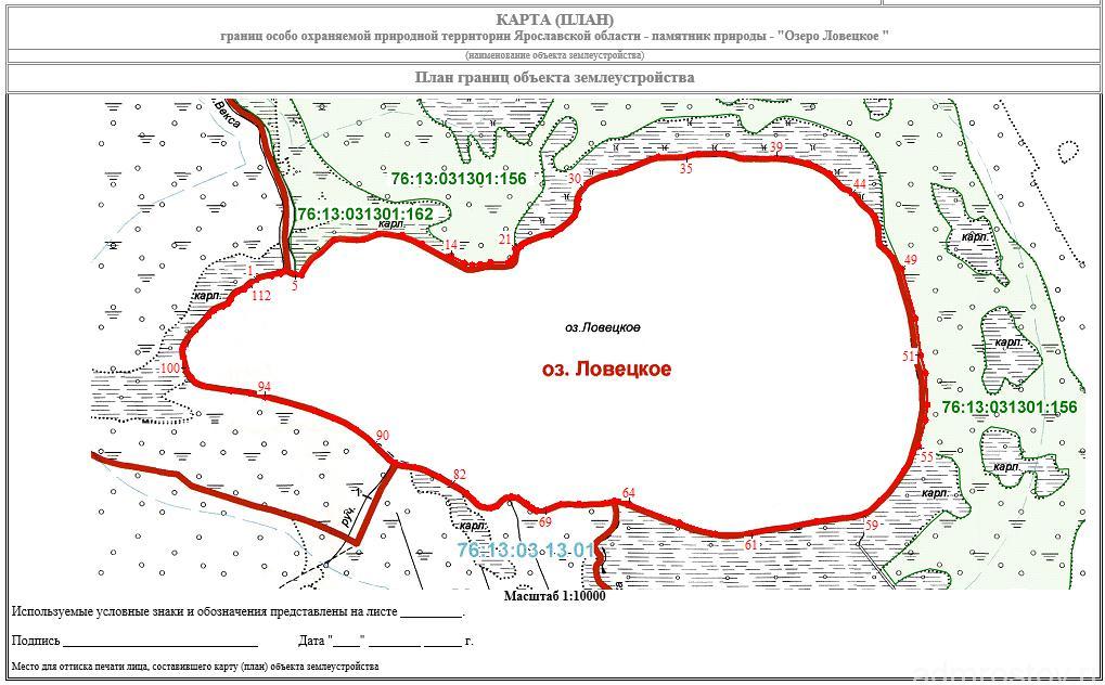Озеро Ловецкое