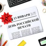 13 января – День печати
