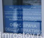 Виктор Костин ознакомился с работой нового офиса врача общей практики