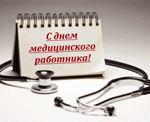 18 июня – День медицинского работника