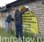 В Ростовском районе продолжается демонтаж рекламных конструкций