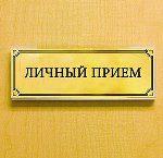 Первый заместитель прокурора области Дмитрий Чумаков проведет прием граждан