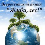 В Ростовском районе стартовала Всероссийская акция «Живи, лес!»
