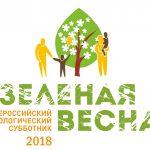 Ростовский район присоединится к единому Всероссийскому экологическому субботнику «Зеленая Весна»