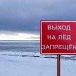 В Ростовском районе запретили выход на лед