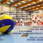 В Ростове проходит полуфинал первенства России по волейболу среди юношей 2006-2007 г.р.