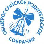 Общероссийское родительское собрание с участием Министра просвещения Российской Федерации Ольги Васильевой