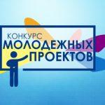 Приглашаем принять участие во всероссийском конкурсе молодежных проектов  «Приоритеты роста»